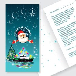 Christmas Card for a river ship companyZNT